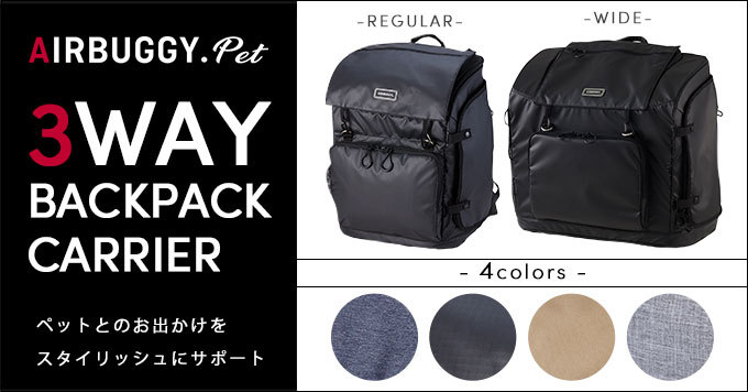 AirBuggy for PET エアバギー 3WAY バックパック