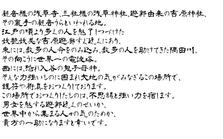 護符の浅草吉原九郎助堂