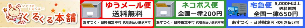 くるくる本舗/メール便送料無料/宅急便300円