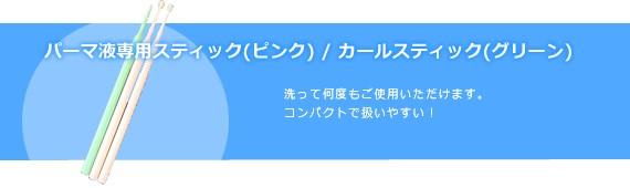 パーマ液専用スティック(ピンク)/カールスティック(グリーン)