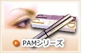 PAMシリーズ