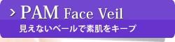 PAM Face Veil 見えないベールで素肌をキープ