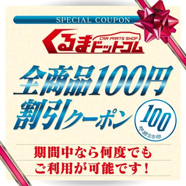 何度でも利用可能! くるまドットコム 100円OFFクーポン