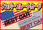 ナンバープレートカード