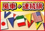風車・連続旗