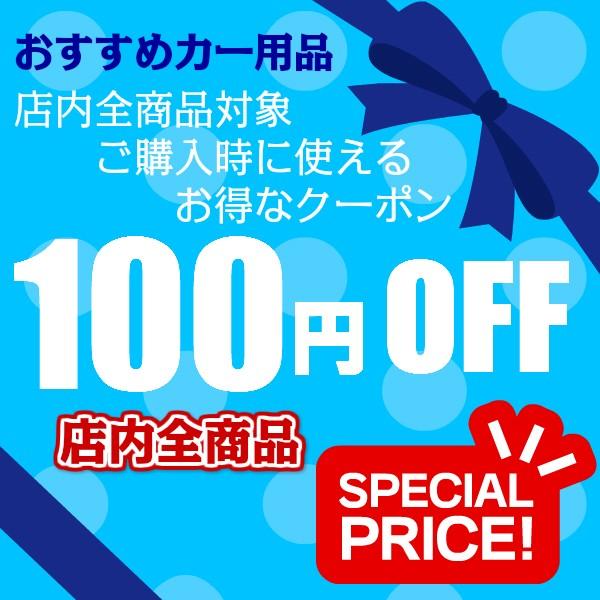 《店内全商品対象》100円OFFクーポン♪期間中何度でも使えるお得なクーポン。