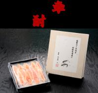 薩摩活〆車海老焼酎味噌漬け