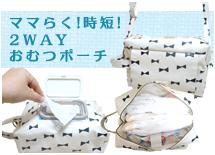 おむつポーチ【ビタット対応・防水・収納力抜群・ショルダー】