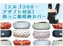 【エルゴ360・アダプト対応】抱っこ紐収納カバー、抱っこ紐カバー、エルゴカバー