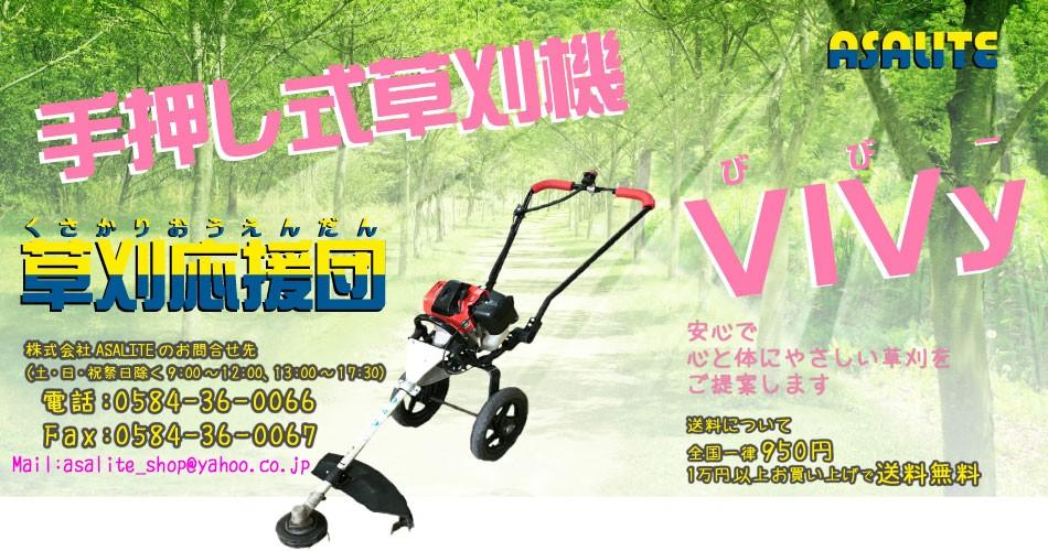 身体に優しい国産の手押し式草刈機VIVyを販売しています