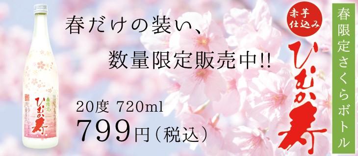 芋焼酎ひむか寿春限定さくらボトル