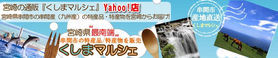 宮崎県串間市の串間産(九州産)の特産品・特産物を中心とした通販