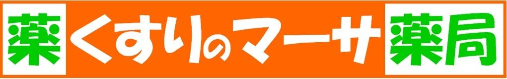 くすりのマーサ薬局 ロゴ
