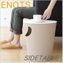 ENOTS エノッツ サイドテーブル