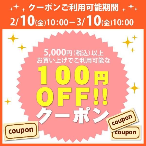 【100円OFF】福太郎5,000円以上お買上げで100円引クーポン