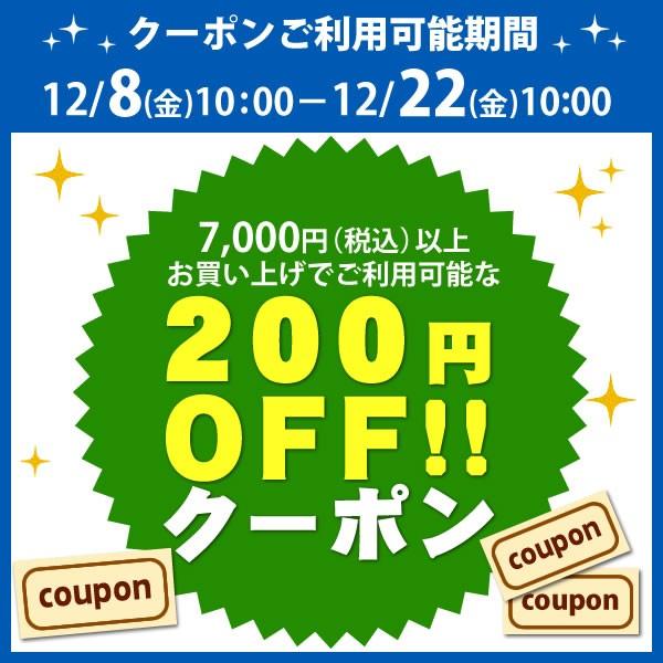 【200円OFF】福太郎7,000円以上お買上げで200円引クーポン