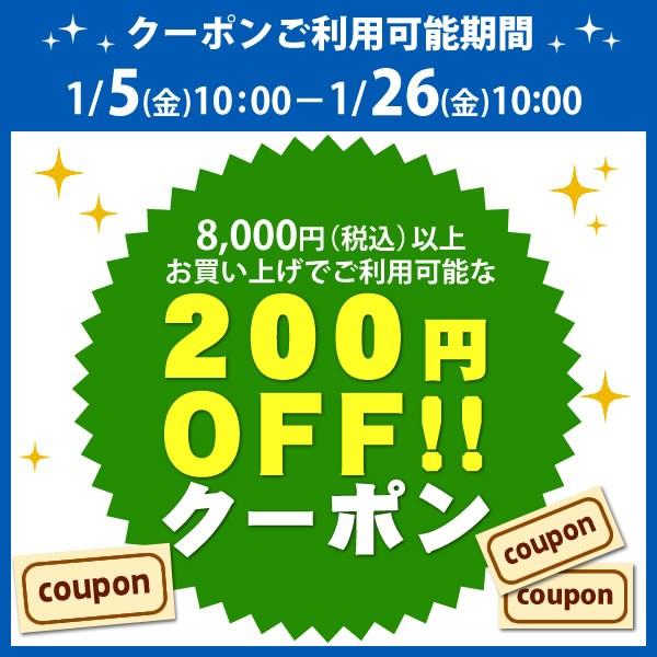 【200円OFF】福太郎8,000円以上お買上げで200円引クーポン