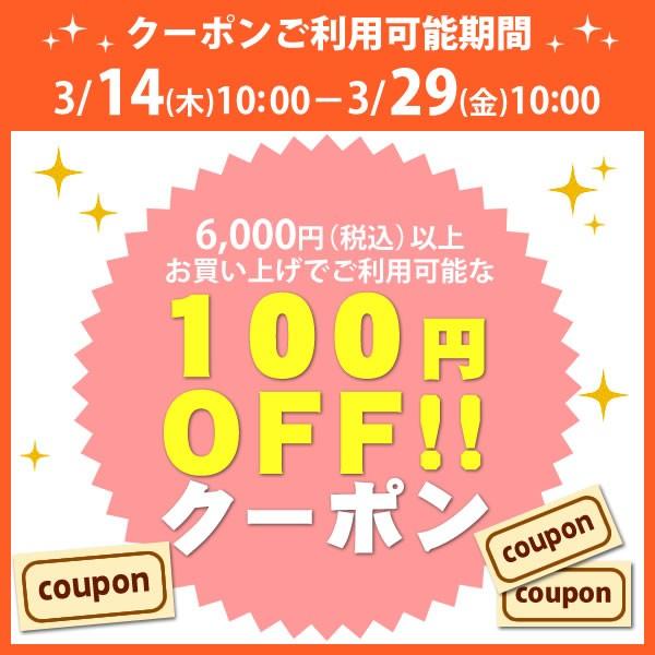 【100円OFF】福太郎6,000円以上お買上げで100円引クーポン