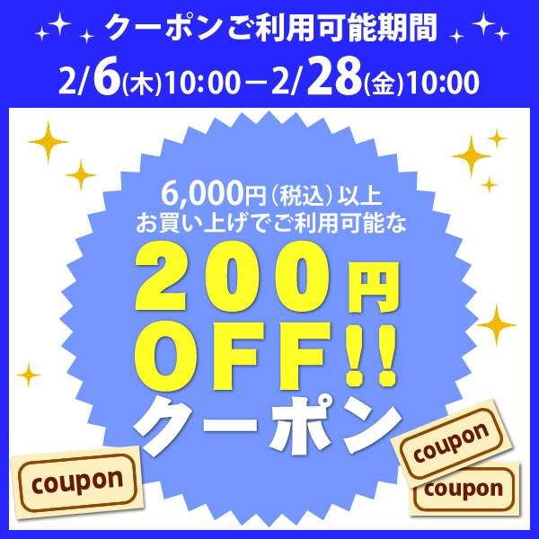 【200円OFF】福太郎6,000円以上お買上げで200円引クーポン