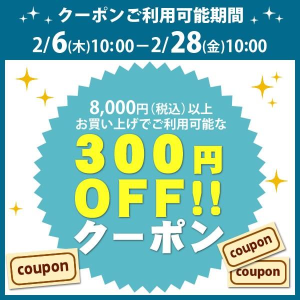 【300円OFF】福太郎8,000円以上お買上げで300円引クーポン