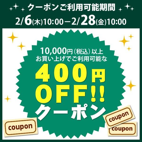 【400円OFF】福太郎10,000円以上お買上げで400円引クーポン