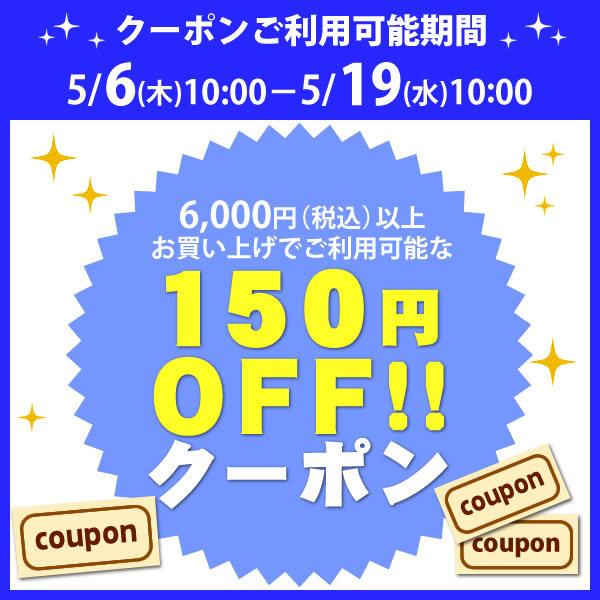 【150円OFF】福太郎6,000円以上お買上げで150円引クーポン