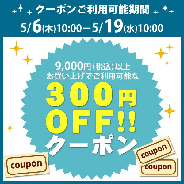 【300円OFF】福太郎9,000円以上お買上げで300円引クーポン