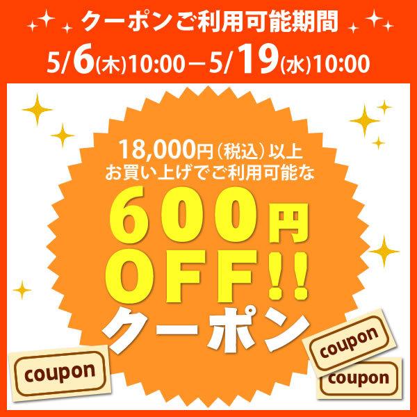 【600円OFF】福太郎18,000円以上お買上げで600円引クーポン