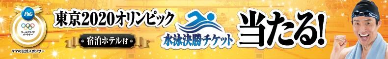P&G 東京オリンピックキャンペーン
