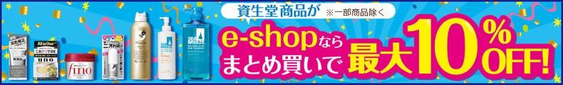 資生堂商品がe-shopならまとめ買いで最大10%OFF!