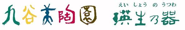 九谷美陶園ー瑛生の器ーYahoo!店