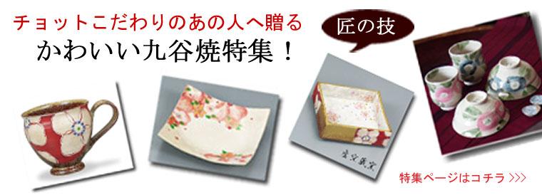 かわいい九谷焼特集はこちら>>>