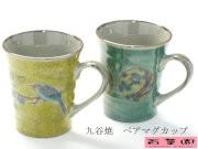 九谷焼【ペアマグカップ】