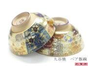 九谷焼【ペア飯碗】