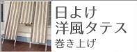 巻上げ可能・日よけタテス
