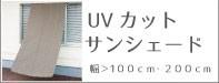 UVカットサンシェード