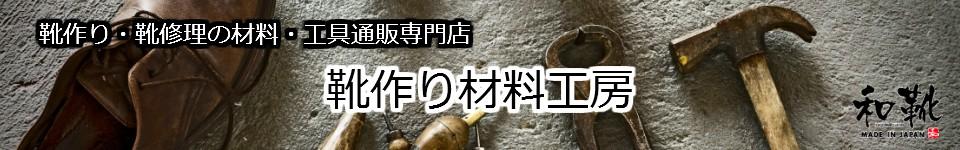 靴作り・靴修理の材料・資材通販専門店