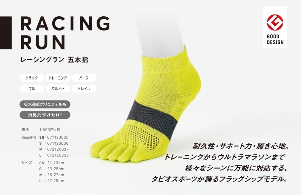 レーシングラン5本指ソックス