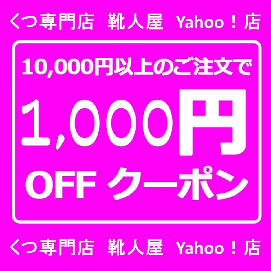 【1000円OFFクーポン】期間中なら何度でも使える♪