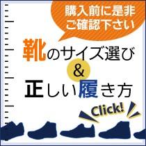 靴のサイズ選び
