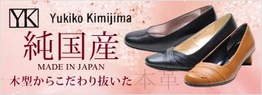 Yukiko Kimijima