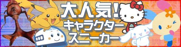 「ポケモン」「ウサハナ」など人気キャラクターが大集合!!!