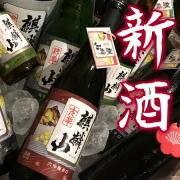 新潟の冬に絞る新酒の紹介