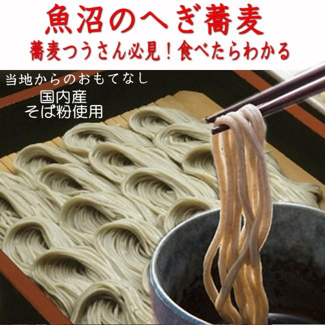 蕎麦トップ第一画像