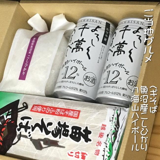 蕎麦 八海山ハイボール 魚沼米セット