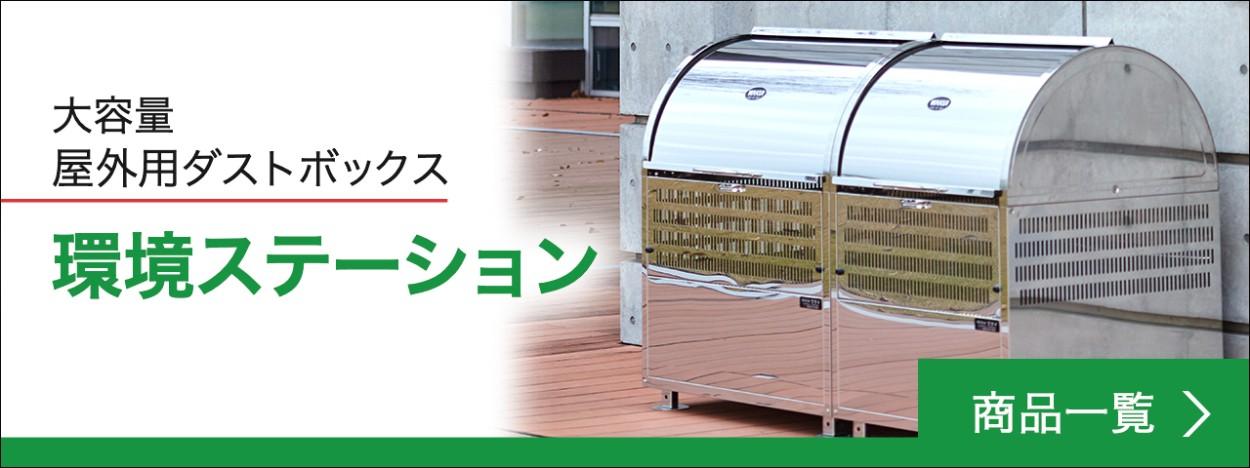 大容量屋外用ダストボックス:環境ステーション|商品一覧