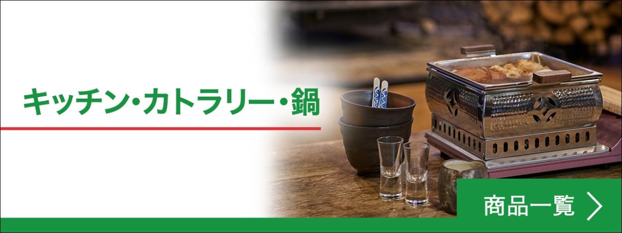 キッチン・カトラリー・鍋シリーズ|商品一覧