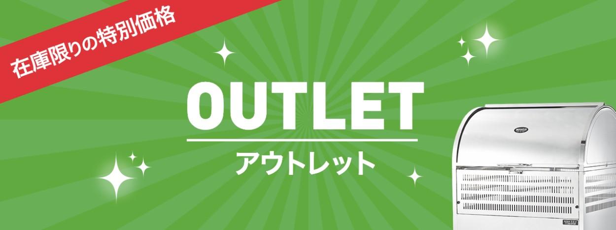 在庫限りの特別価格:OUTLET(アウトレット)