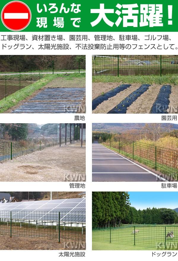 フェンスの使用例