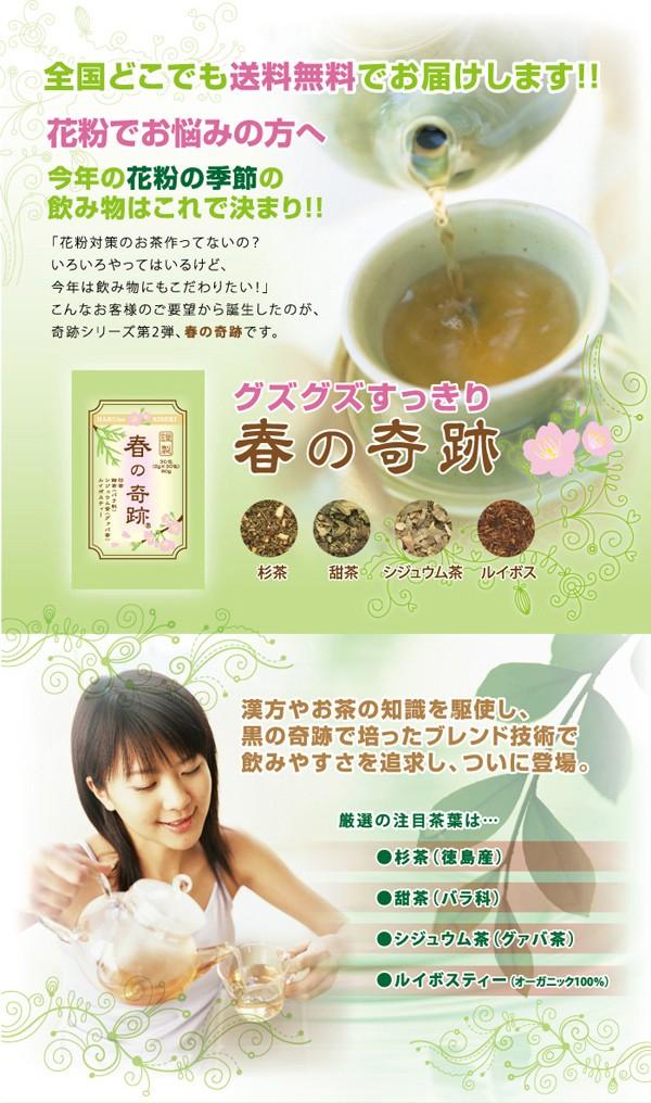 花粉の季節に飲むお茶